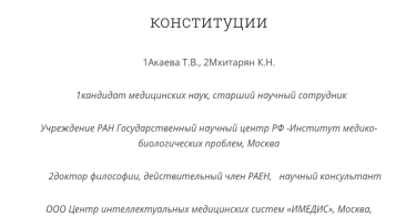 гомеопатическая конституция